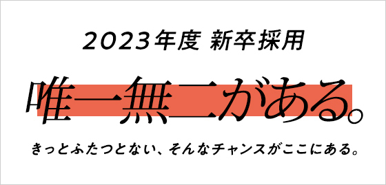 JTA RECRUIT INFORMATION 2020 !! 2020年度採用情報
