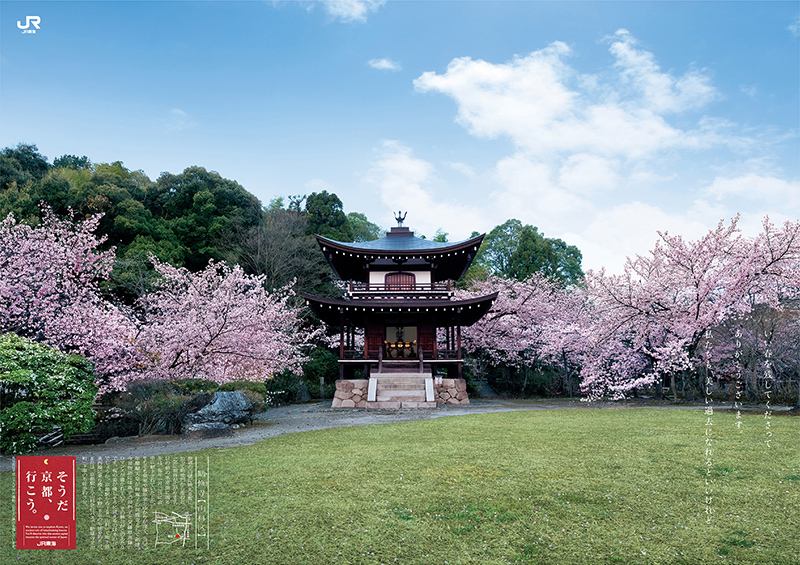 JR東海「そうだ 京都、行こう。」 | 株式会社ジェイアール東海 ...